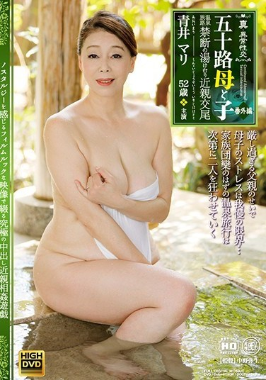 NEM-010 Genuine Abnormal Sex A Fifty-Something Mother-In-Law And Her Son-In-Law Extra Edition The Hot Springs Vacation Forbidden Steamy Baths Mari Aoi
