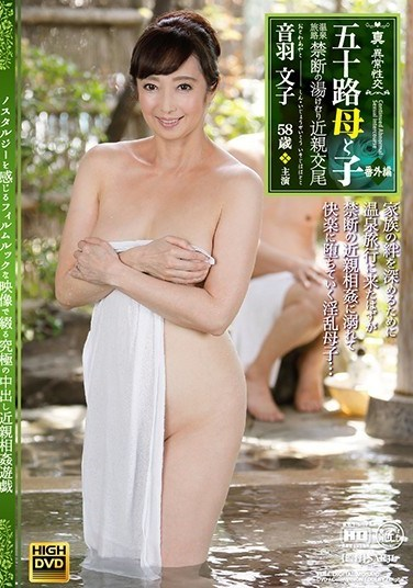 NEM-012 Truly Strange Sex – A Mother In Her 50's At A Hot Springs Resort Engages In A Steamy Forbidden Relationship – Ayako Otowa