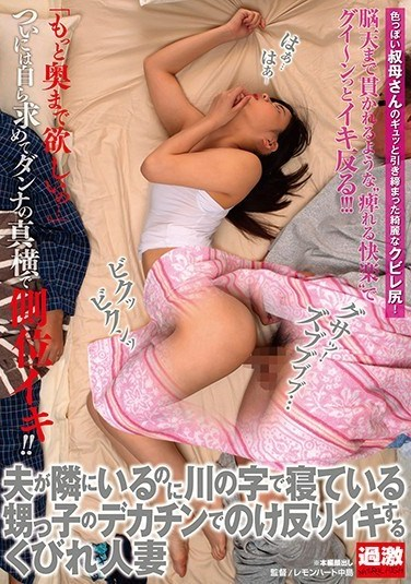 NHDTB-308 This Married Woman With A Small Waist Is Sleeping Together Next To Her Husband And Nephew Who Is Pumping Her With His Big Cock And Making Her Bend Over Backwards In Ecstasy