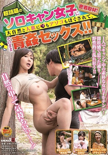 SDAM-027 Close Coverage Of Currently Popular Solo Girls! Rubbing Themselves In Nature, They End Up Fucking In The Open Air!!