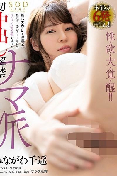 STARS-102 Bareback: One Creampie is Allowed! Chiharu Minagawa