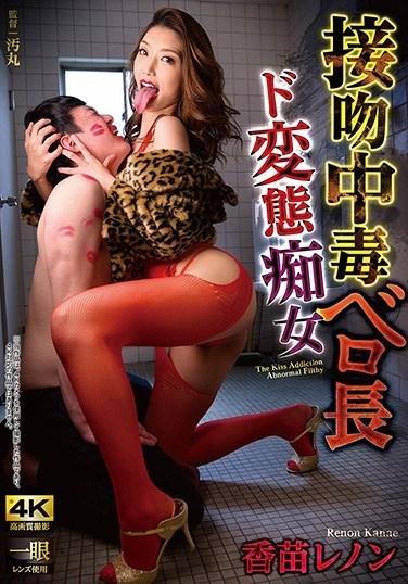 DOKS-492 Addicted To Kisses A Long-Tongued Perverted Slut Lenon Kanae