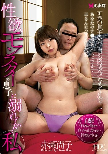 YST-198 Drowning In Her Horny Monster Son – Naoko Akase