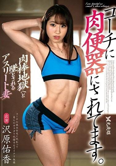 YST-200 I'm a Slut For Coach! Yuka Sawahara