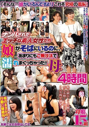 SGSR-240 Horny Moms Getting Wetter And Wetter, Picked Up Even Though Their Daughters Are Next To Them! 4 Hours