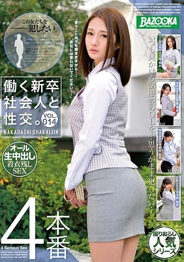 BAZX-203 Sex With A Hard-Working Newly Graduated Business Woman vol. 014
