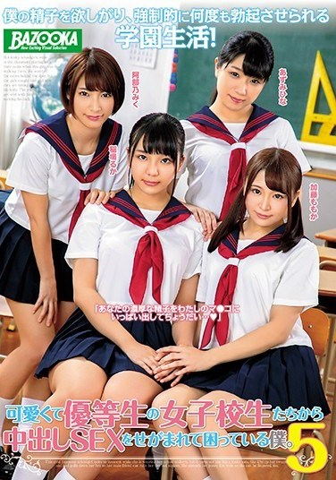 MDBK-049 Hot Honor Students Beg Me For Creampie Sex And I Don't Know What To Do 5. Ruka Inaba, Momo Kato ka, Mihina Azu, Miku Abeno