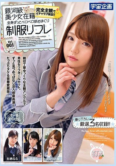 MDTM-557 A Beautiful Girl Who's Out Of This World Gets Her Whole Body Thoroughly Licked While Wearing Her Uniform vol. 001
