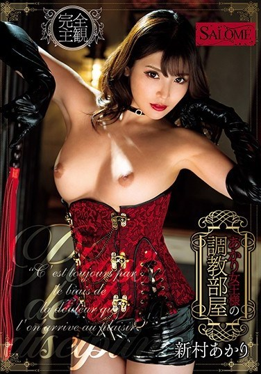 SALO-001 Queen Akari In The Breaking In Chamber Akari Niimura