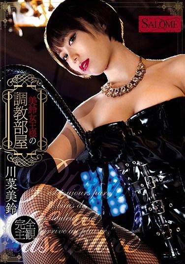 SALO-002 Queen Misuzu And Her Breaking In Chamber Misuzu Kawana