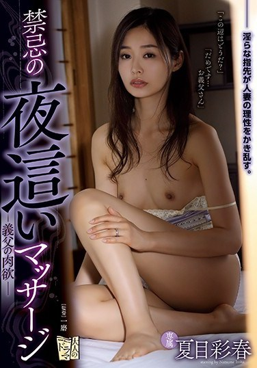 ADN-221 The Taboo Night Visit Massage The Lust Of A Father-In-Law Iroha Natsume