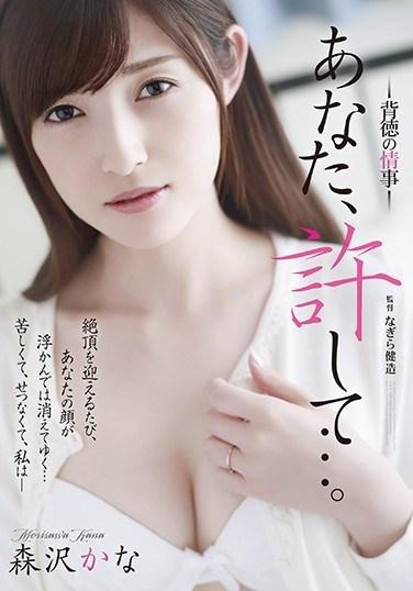 ADN-222 Dear, Please Forgive Me… An Immoral Love Affair Kana Morisawa