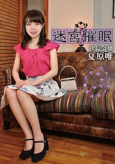 ANX-112 Labyrinth Hypnotism: A Young Lady President – Yui Natsuhara