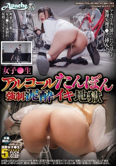 AP-680 Sch**lgirl An Alcohol-Soaked Tampon Forced Drunk Girl Orgasmic Hell