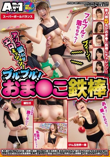 ATOM-387 Mission: Make Her Pussy Quiver! Watch Her Take An Iron Rod To The Crotch