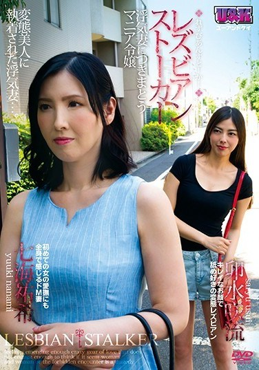 AUKG-465 The Lesbian Series Stalker – A Manic Young Lady Stalks An Unfaithful Wife – Saryu Usui Yuki Nanami