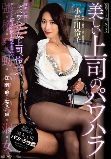 AVSA-096 A Shameful Power Harassment Slut Drama A Beautiful Lady Boss Who Abuses Her Power Reiko Kobayakawa