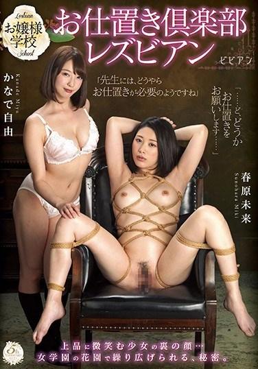 BBAN-240 A Young Ladies School Lesbian Series At The Punishment Club Miki Sunohara Miyu Kanade