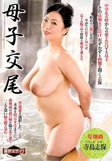 BKD-221 Step Mother/Son Fucking [Field Of Milfs] Shiho Terashima