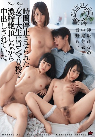 DASD-567 The College Girl Had Time Stopped, And Now She's Getting Creampie Fucked With Highly Concentrated Orgasmic Fluid At 0.00 Seconds. Hinano Kamisaka Meiko Nakao Ai Minano