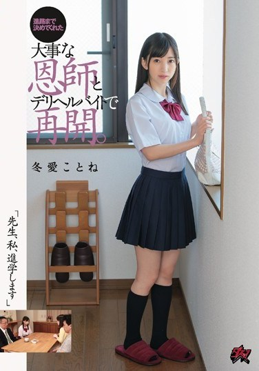 """DASD-573 """"Teacher, I Want To Go To College"""" She Was Working Part-Time As A Delivery Health Call Girl When She Was Reunited With Her Benefactor Who Helped Her Go On To Higher Education Kotone Toa"""