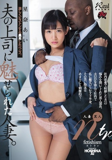 DASD-574 A Married Woman Who Became Attracted To Her Husband's Boss. She Was Darkly Stained With His Furiously Piston-Pounding Cock A Married Woman In A Cuckold Affair With A Black Man Ai Hoshina