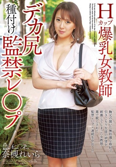 EMRD-143 An H-Cup Colossal Tits Female Teacher A Big Ass Impregnation Confinement Fuck Fest Reira Natsuki