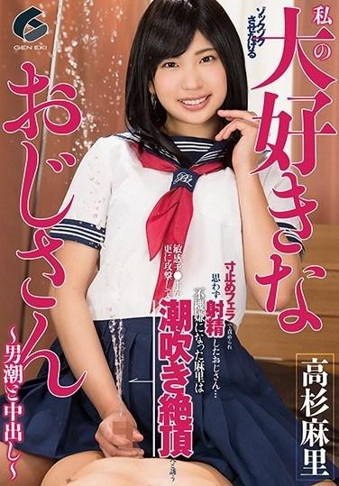 GENM-018 My Favorite Dirty Old Man – Man Squirting And Creampie Sex – Mari Takasugi