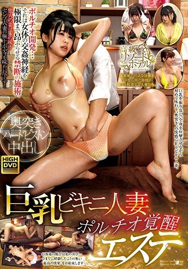 WA-407 A Married Woman With Big Tits In A Bikini Awakens To Sexual Massage At An Expensive Resort Hotel