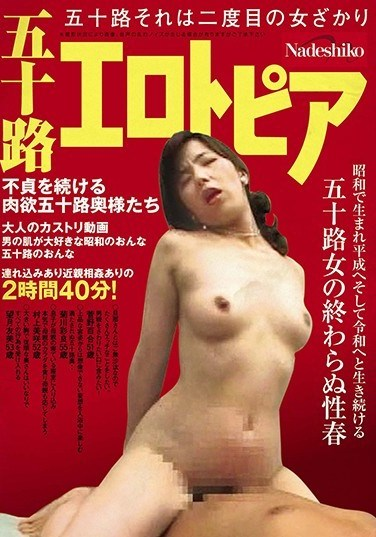 NASH-130 Fifty Elotoperotopia Carnal Lust 50 Women Who Continue Infidelity Fifty Road It Was Born In The Second Time Of A Woman It Is Born In Showa And Continues To A Life To A Heisei And A Reluctance Endless Spring Of A Fifty Woman