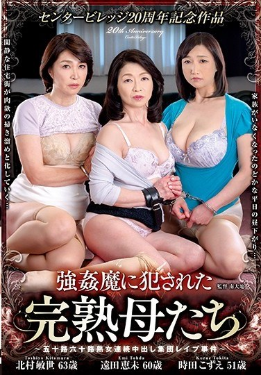FUGA-36 Center Village 20th Anniversary Special – Mature Women Get Gang Banged – 50-Somethings And 60-Somethings Get Creampied Again And Again By A Group Of Men