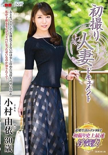 JRZD-903 First Time Filming My Affair Yui Komura