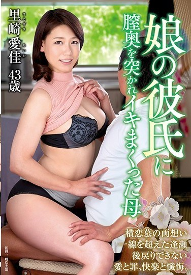 KEED-55 A Mother Gets Fucked By Her Daughter's Boyfriend – Aika Satozaki