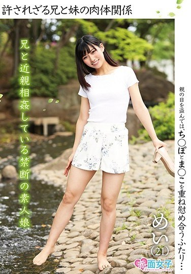 SKMJ-059 Amateur Girls In Forbidden Love With Their Big Brothers-In-Law Mei (21)