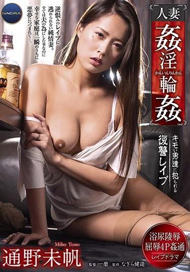 GNAX-012 Revenge Rape Committed To Married Women Adultery Gangbang-Kimi Men Mito Tsuno-