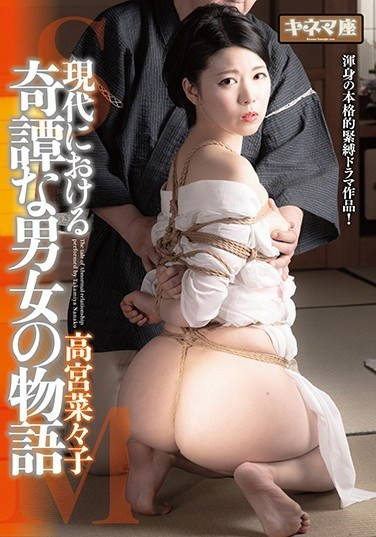 KNMD-033 Modern Legendary Tales Of Men And Women Nanako Takamiya