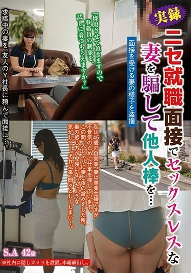 FUFU-179 Insulting A Sexless Wife At A Fake Job Interview And Making A Stranger Stick … SA 42 Years Old