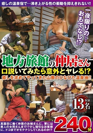 MGDN-112 Mr. Nakai From A Local Ryokan If You Make A Quarrel, You Will Be Unexpectedly Surprised! ? 13 People 240 Minutes
