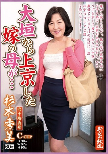 OFKU-126 My Mother-in-law, Who Moved To Tokyo From Ogaki … 60-year-old Mother-in-law Hidemi Sugimoto 60 Years Old