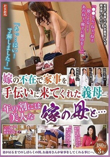 OFKU-128 Mother-in-law Who Came To Help Housework In The Absence Of The Bride … With The Beauty Of The Bride-in-law's Mother In Proportion To The Year … 180 Minutes