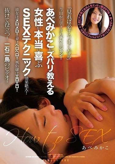 "ZEX-377 ""Just Watch And Learn…"" Mikako Abe Will Teach You All The Techniques You Need To Please A Woman In Bed! Your Girlfriend Will Love You! Your Wife Will Want You Every Night! Even Your Favorite Whore Will Get Turned On! Jerk Off And Learn Something! Two Birds With One Stone!"