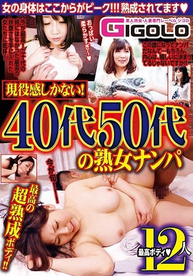 GIGL-559 Feels So Real! 40-Something And 50-Something Mature Women Get Picked Up And Fucked – 12 Women