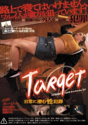 HIKR-129 Target: Everyday Perverts Hidden In Plain Sight: Suzy