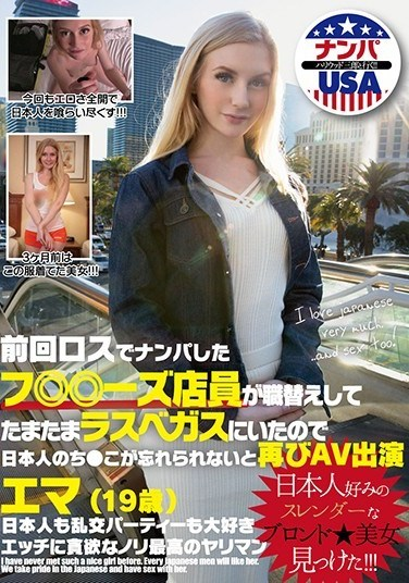 HIKR-130 A Hot Teen Waitress From Los Angeles Goes All The Way To Las Vegas For The Japanese Dick She's Been Craving – Emma