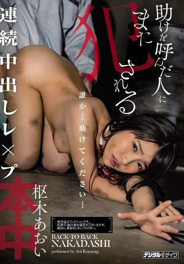 HND-719 Sexually Assaulted By The Person She Called For Help After Being Sexually Assaulted – Aoi Kururugi