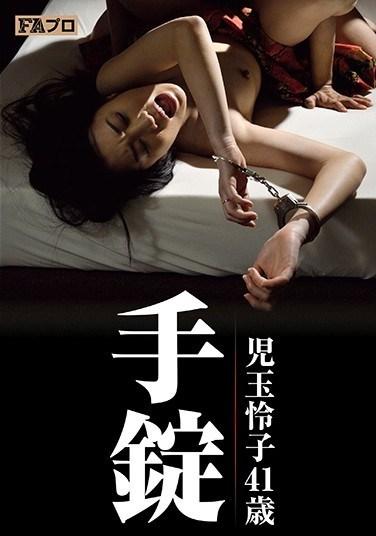 HOKS-039 Handcuffs Reiko Kodama 41 Years Old Kanon Saeki