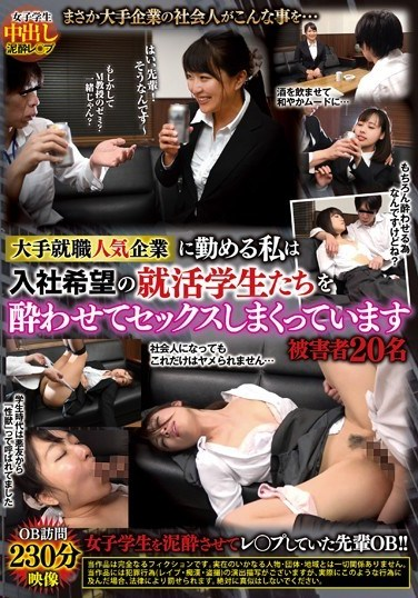 IANF-047 I Work At A Major And Popular Employment Agency, And What I Like To Do Is Invite Job-Seeking Student Girls Who Want To Join The Company, And Get Them Drunk So I Can Have Sex With Them 20 Victims