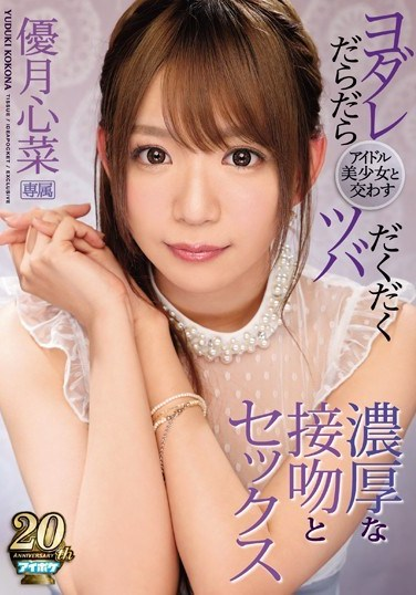 IPX-351 Idol Girlfriends And Good Girlfriends Are Full-bodied, Thick Hot Kiss And Sex Yuzuki Shinna