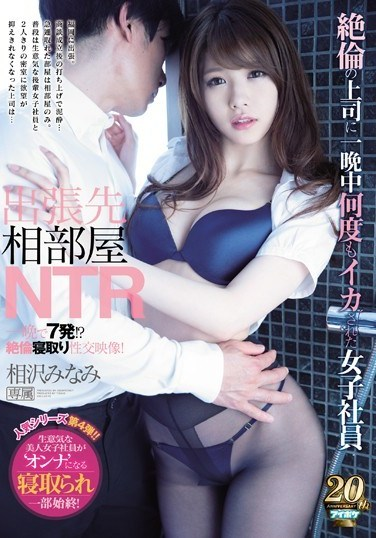 IPX-358 A Female Employee Who Has Been Made Squid Many Times During The Night By The Boss Of The Business Trip Destination Room NTR Extraordinaire Minami Aizawa