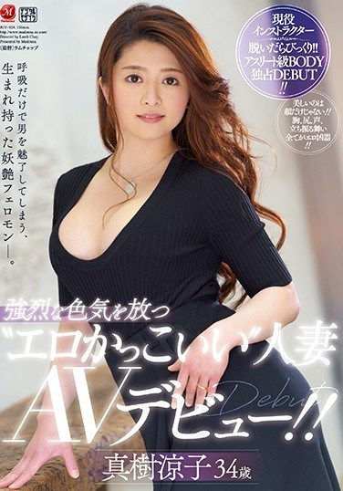 "JUY-924 An ""Erotic And Cool"" Married Woman Who Is Glowing With A Powerful Erotic Aura Ryoko Maki 34 Years Old Her Adult Video Debut!!"